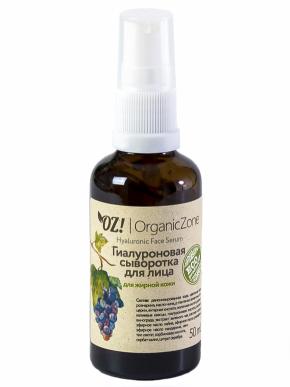 Сыворотка гиалуроновая ДЛЯ ЖИРНОЙ КОЖИ лица 50мл (OrganicZone)