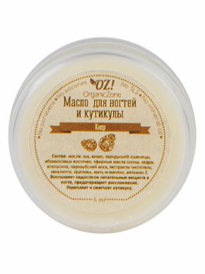 Масло для ногтей и кутикулы КЕДР 5мл (OrganicZone)