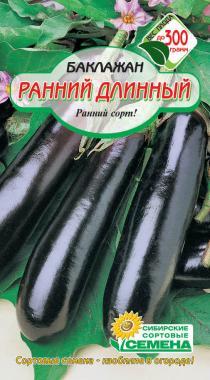 Баклажан Ранний Длинный  (ССС)