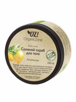 Скраб соляной для тела АПЕЛЬСИН 250мл (OrganicZone)