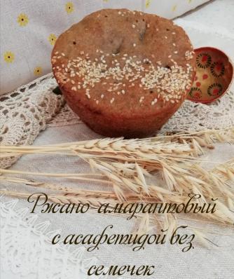 Хлеб бездрожжевой РЖАНО-АМАРАНТОВЫЙ с асафетидой без семечек 250гр (Город мастеров)