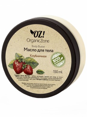 Масло баттер для тела КЛУБНИЧНОЕ 150мл (OrganicZone)