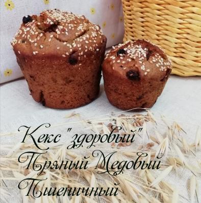 Кекс ЗДОРАВЫЙ ПРЯНЫЙ МЕДОВЫЙ 300гр (Город мастеров)