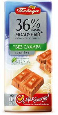 Шоколад МОЛОЧНЫЙ без сахара 36% какао 100гр (Победа)