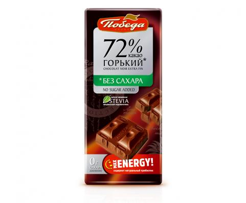 Шоколад ГОРЬКИЙ без сахара 72% какао 100гр (Победа)