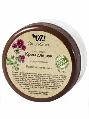 Крем для рук СТИМУЛИРУЮЩИЙ вербена лимонная 50мл (OrganicZone)