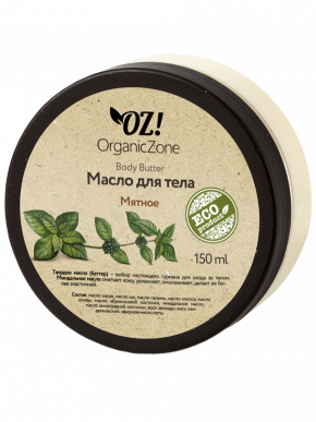 Масло баттер для тела МЯТНОЕ 150мл (OrganicZone)