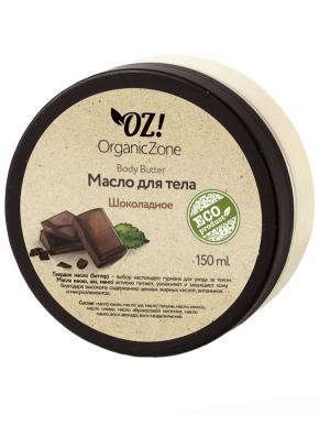 Масло баттер для тела ШОКОЛАДНОЕ 150мл (OrganicZone)
