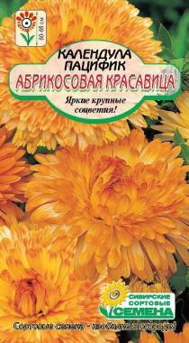 Календула Абрикосовая Красавица 0,5гр (ССС)