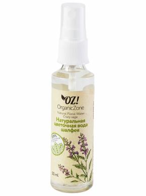 Цветочная вода ШАЛФЕЯ 50мл (OrganicZone)
