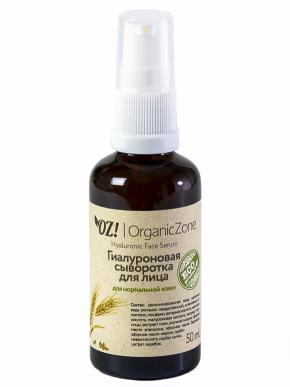 Сыворотка гиалуроновая для лица для НОРМАЛЬНОЙ КОЖИ 50мл (OrganicZone)