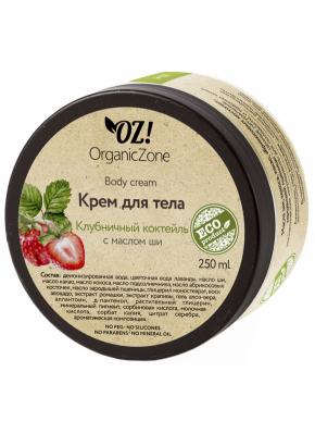 Крем для тела КЛУБНИЧНЫЙ КОКТЕЙЛЬ 250гр (OrganicZone)