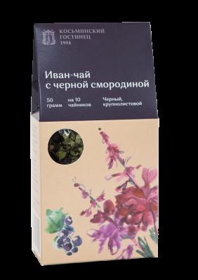 Иван-чай С ЧЕРНОЙ СМОРОДИНОЙ черный крупнолистовой 50гр (Косьминский гостинец)