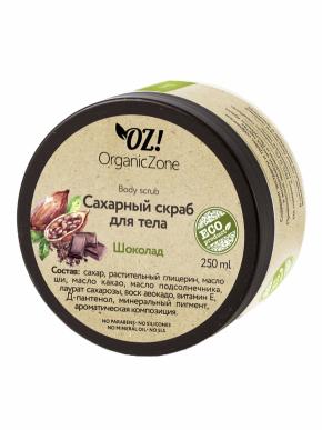 Скраб сахарный для тела ШОКОЛАД 250мл (OrganicZone)