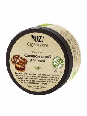 Скраб соляной для тела КОФЕ 250гр (OrganicZone)