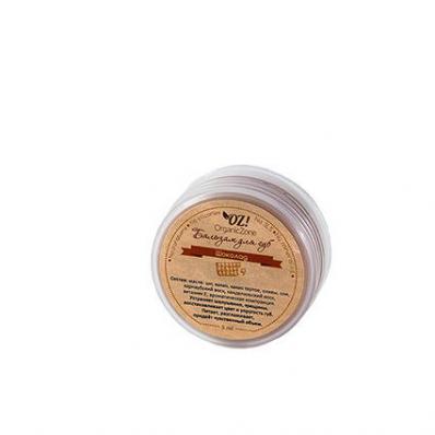 Бальзам для губ ШОКОЛАД 5мл (OrganicZone)