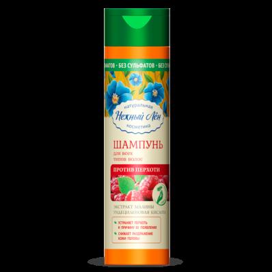 Шампунь ПРОТИВ ПЕРХОТИ для всех типов волос 250мл (Нежный Лён)