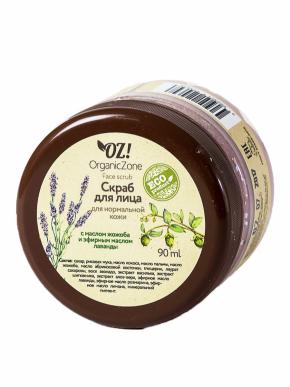 Скраб для лица ЖОЖОБА ЛАВАНДА для нормальной кожи 90мл (OrganicZone)
